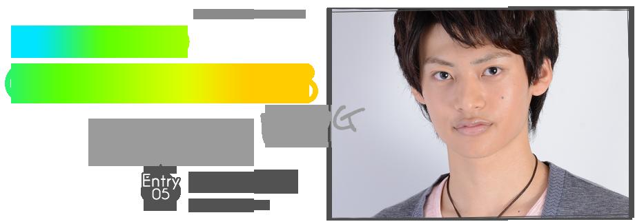 ミスター中央コンテスト2013 EntryNo.5 平田雄也