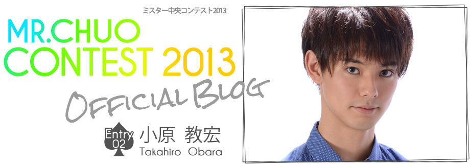 ミスター中央コンテスト2013 EntryNo.2 小原教宏