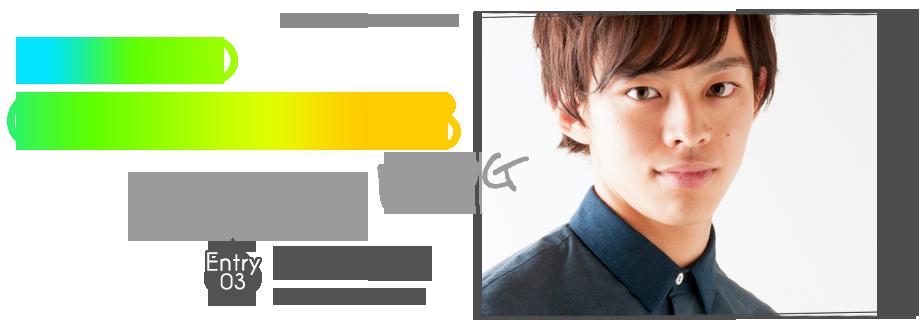 ミスター慶應コンテスト2013 EntryNo.3 渡部拓実