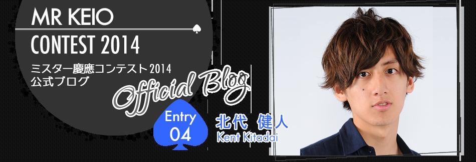 ミスター慶應コンテスト2014 EntryNo.4 北代健人