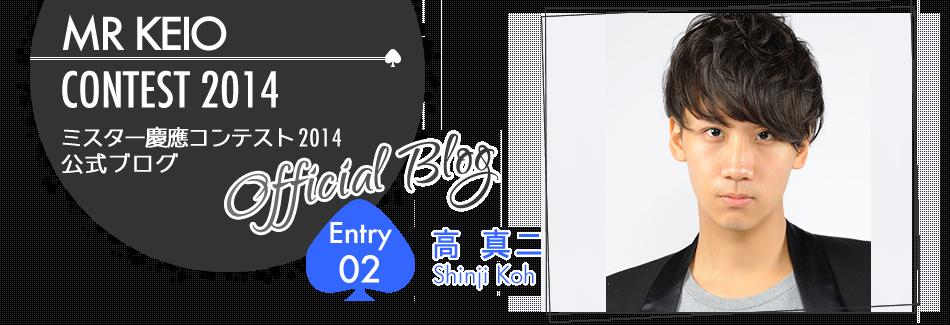 ミスター慶應コンテスト2014 EntryNo.2 高真二