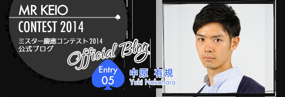ミスター慶應コンテスト2014 EntryNo.5 中原有規