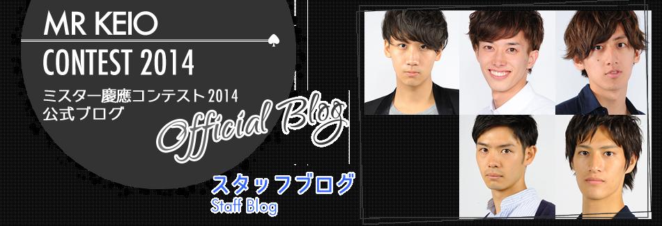 ミスター慶應コンテスト2014 スタッフブログ
