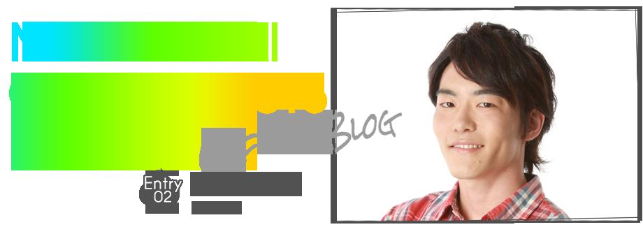 ミスター日大経済コンテスト2013 EntryNo.2 石井祐史