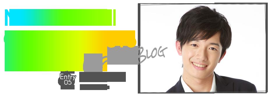 ミスター日大経済コンテスト2013 EntryNo.5 伊藤和也