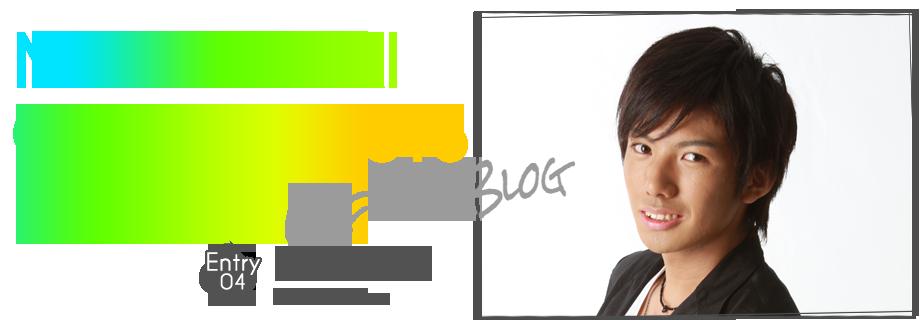 ミスター日大経済コンテスト2013 EntryNo.4 田邊佑樹