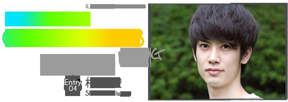 ミスター桜美林コンテスト2013 EntryNo.4 柏木駿