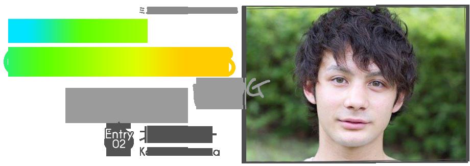 ミスター桜美林コンテスト2013 EntryNo.2 北中健一