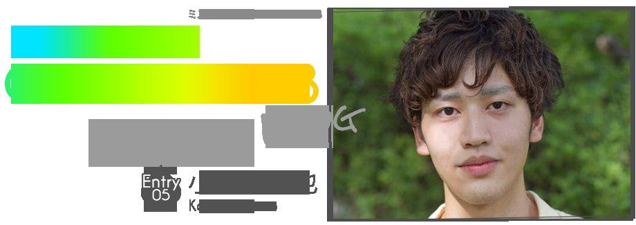 ミスター桜美林コンテスト2013 EntryNo.5 小美濃賢也