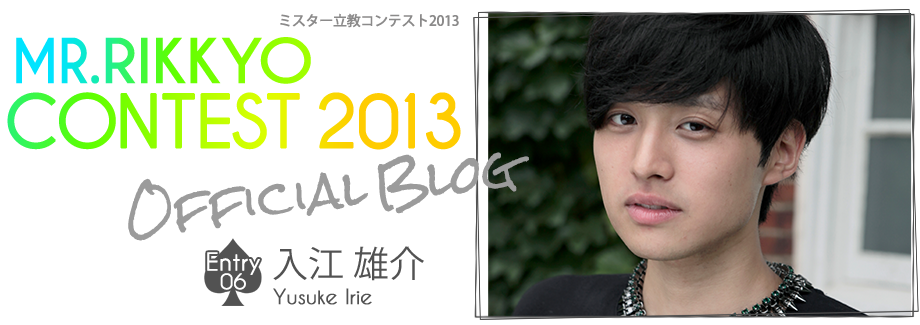ミスター立教コンテスト2013 EntryNo.6 入江雄介