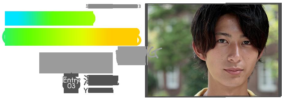 ミスター立教コンテスト2013 EntryNo.3 澤宥紀