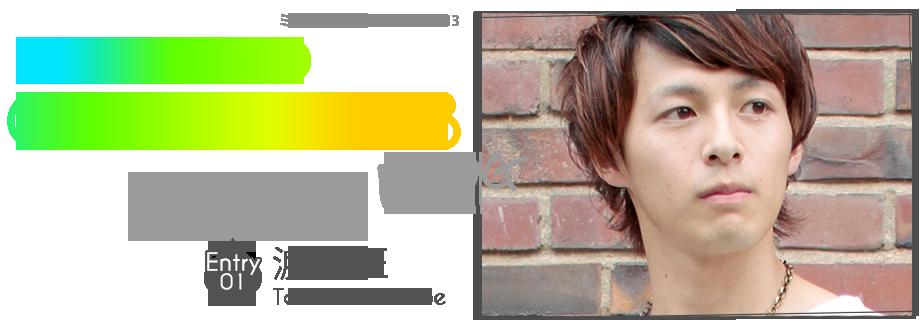 ミスター立教コンテスト2013 EntryNo.1 渡辺匠