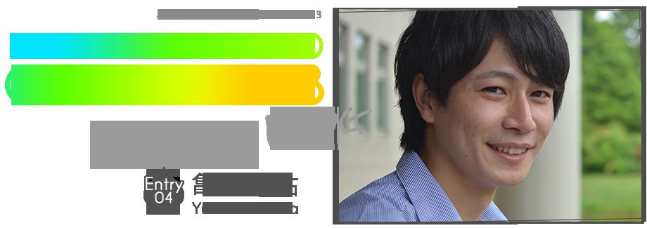 ミスターTBAコンテスト2013 EntryNo.4 亀田裕佑