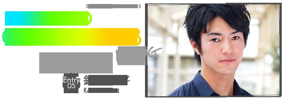 ミスター帝京コンテスト2013 EntryNo.5 鈴木康平